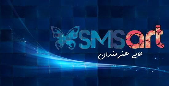 smsart2-1